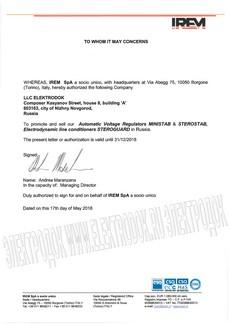 Сертификат комании IREM