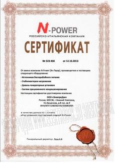 Сертификат компании N-Power