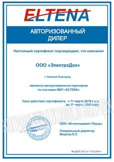 Сертификат компании ELTENA