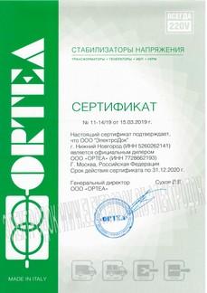Сертификат компании ORTEA