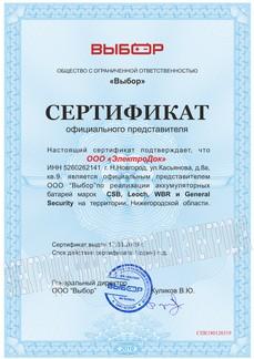 Сертификат компании Выбор